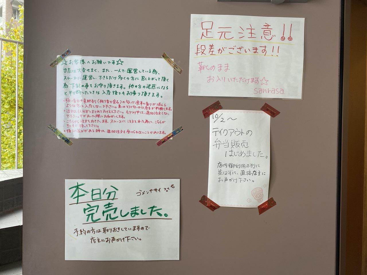 カレー「サンラサー」東新宿 2