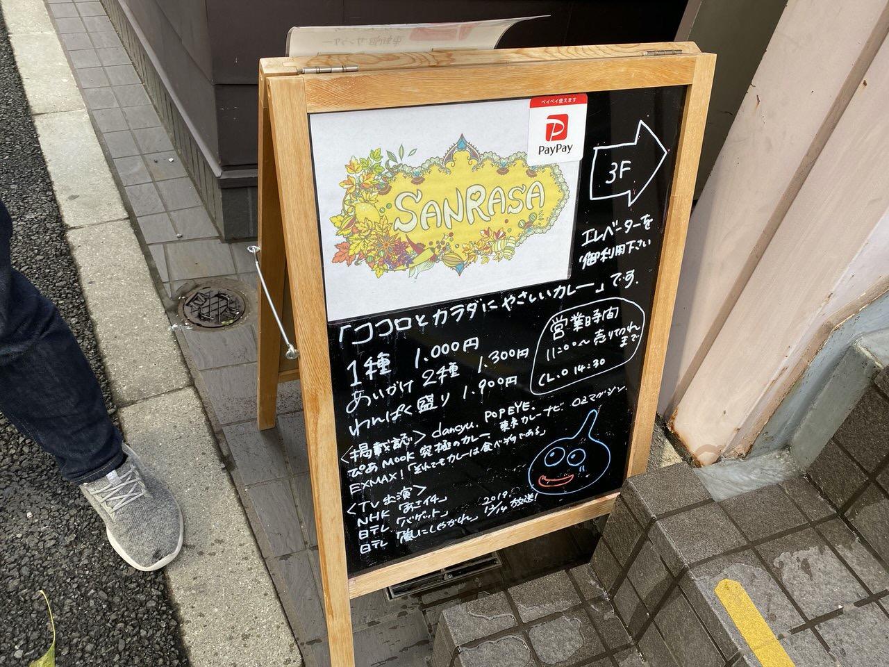 カレー「サンラサー」東新宿 7