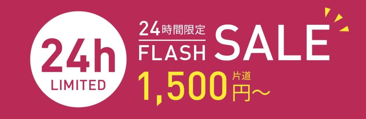 【LCCセール】ピーチ、片道1,500円からの「24時間限定フラッシュセール」開催中(12/12まで)