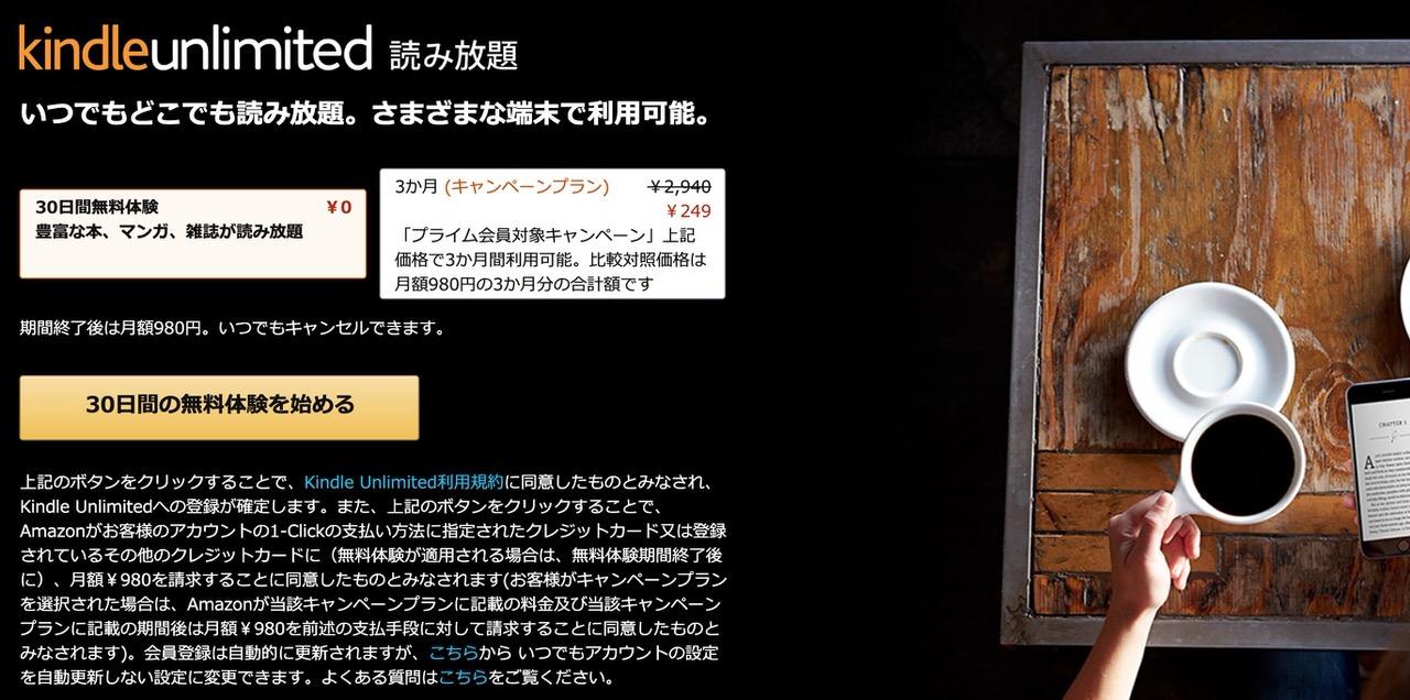 Amazon、読み放題サービス「Kindle Unlimited」3ヶ月249円になるキャンペーンを実施中