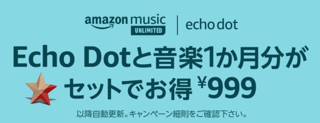 「Echo Dot + Amazon Music Unlimited 1か月分」がセットで999円!とりあえずEcho Dotが欲しい人はいかが?