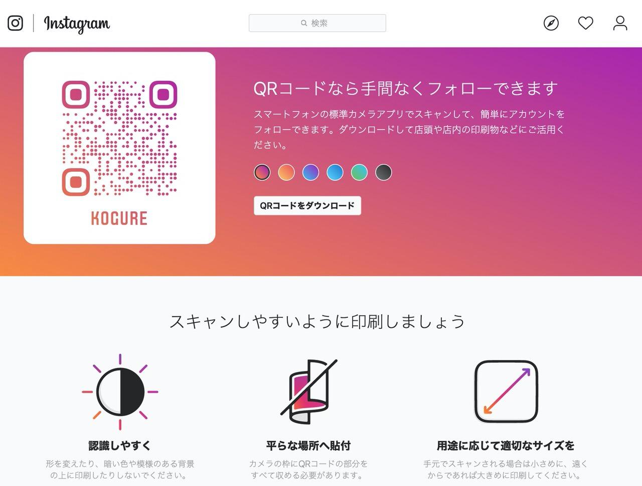 「Instagram」アプリ内で自分のQRコードを表示・QRコードをスキャンする機能を追加