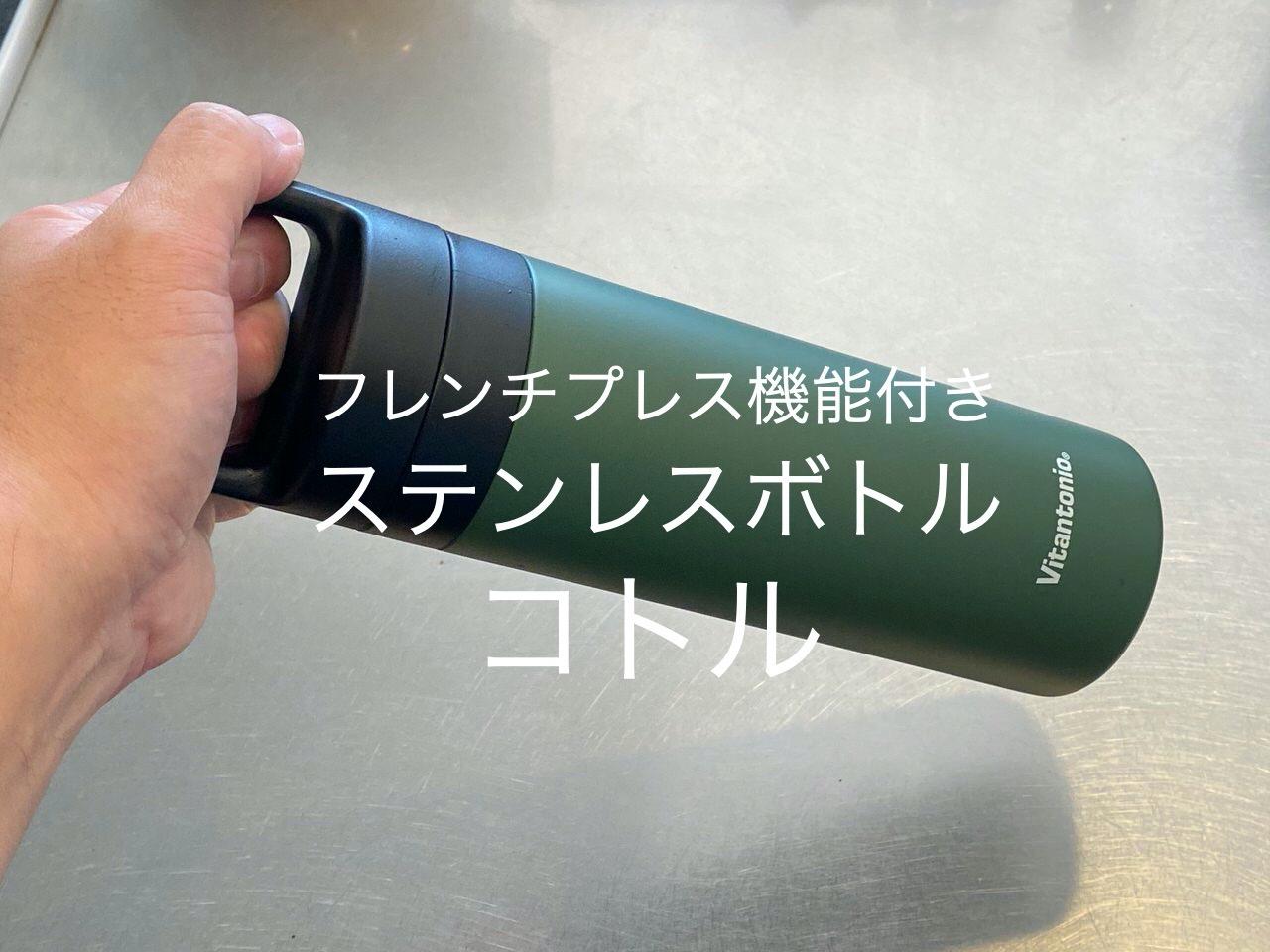 熱々のコーヒーを手放せない人に!フレンチプレス機能でコーヒーを淹れたまま持ち歩けるステンレスボトル「コトル」
