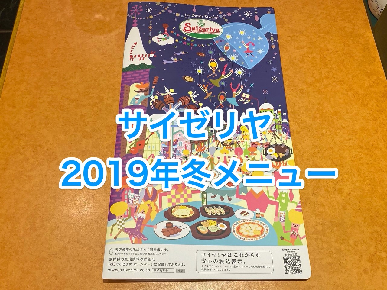 「サイゼリヤ」2019年冬のメニュー(新登場のラム肉串が羊強くて良いぜ!)