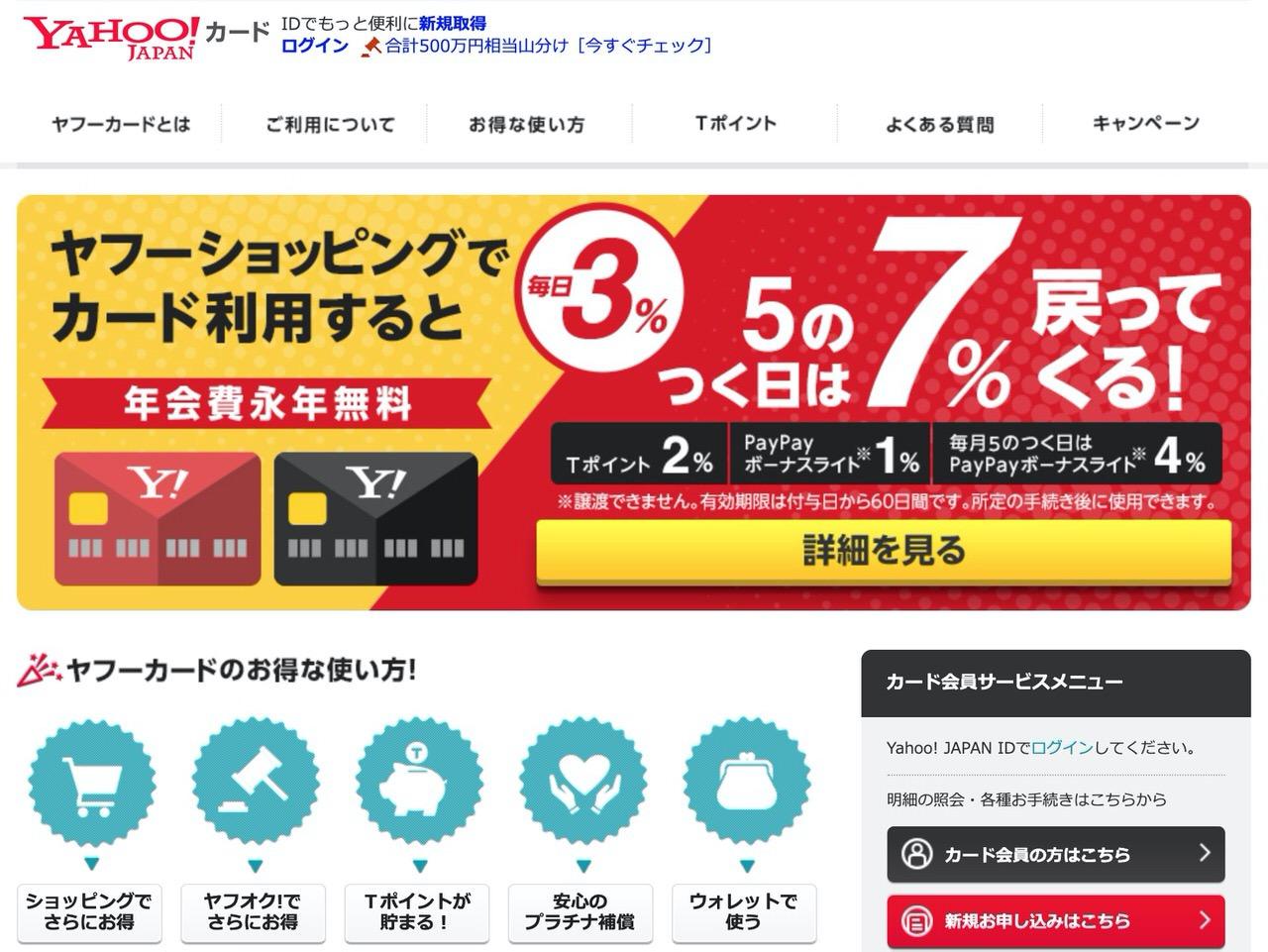 【PayPay】ヤフーカードによるチャージでのポイント付与が廃止
