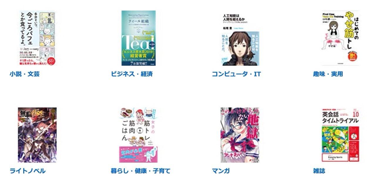 【Kindleセール】4万冊以上が40%OFF以上!「Kindle本 年末年始セール」(1/9まで)