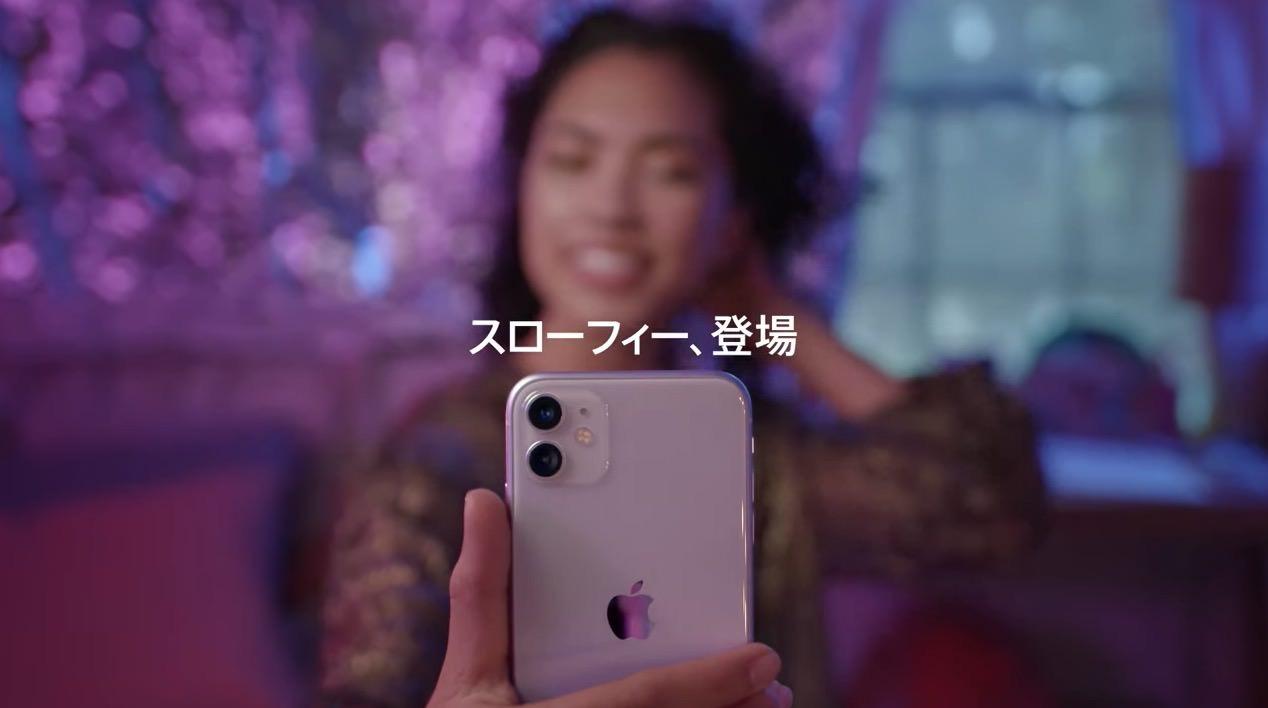 Apple Japanが「iPhone 11」のスローフィーCM動画を3本公開!スローフィーとは?