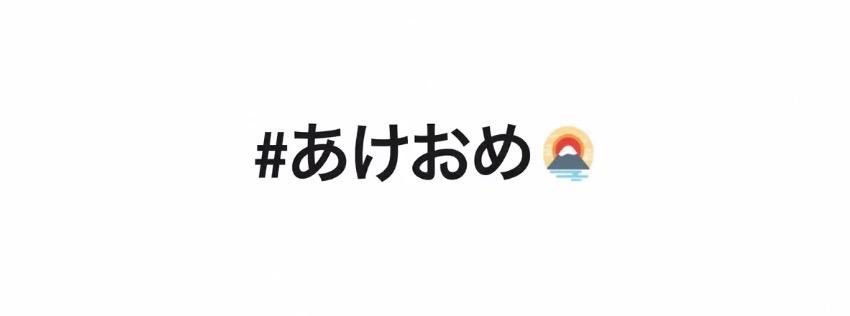 【Twitter】特定のハッシュタグでツイートすると日本にまつわる絵文字が表示されるように