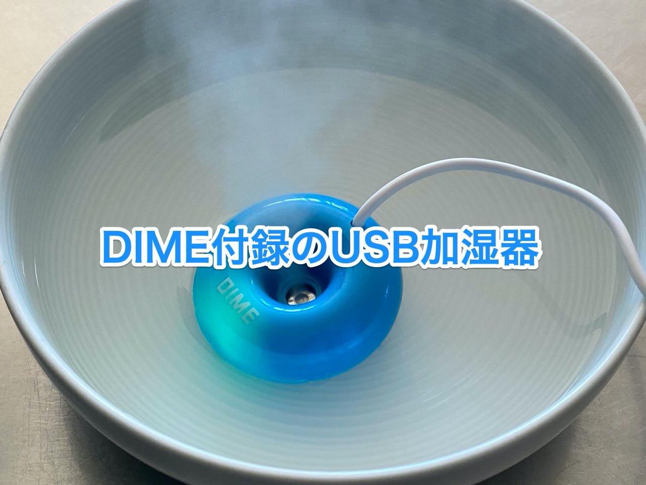 DIME付録の水に浮かべるコンパクトUSB加湿器の加湿がプシュー!って感じでなかなか強い