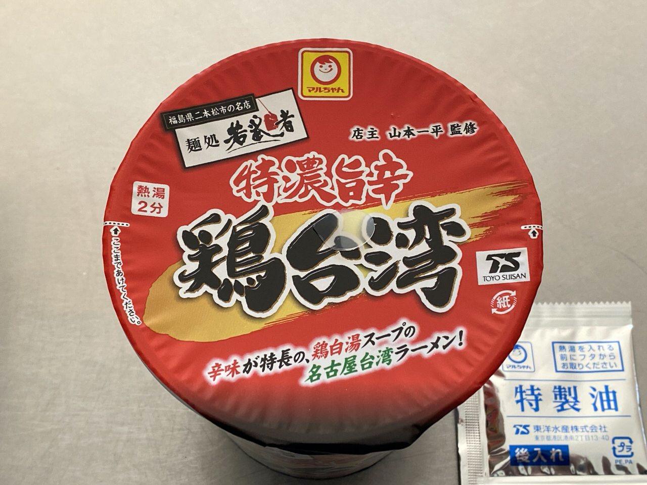福島県二本松市の麺処 若武者監修「特濃旨辛 鶏台湾」年末に出会う2019年ベストのカップ麺