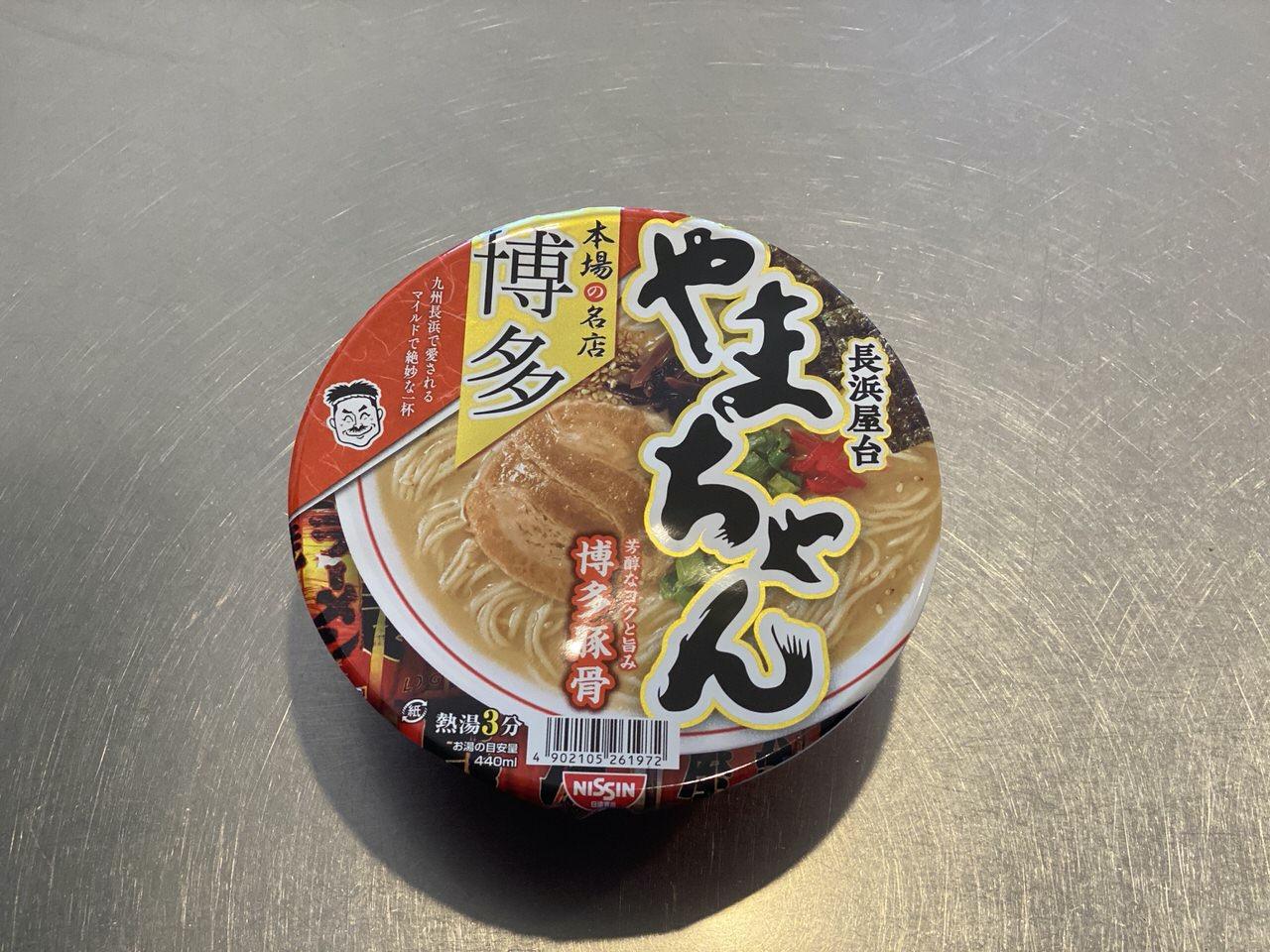 「長浜屋台やまちゃん」細麺で熱湯3分は珍しい!?博多の名店の味をカップ麺で再現