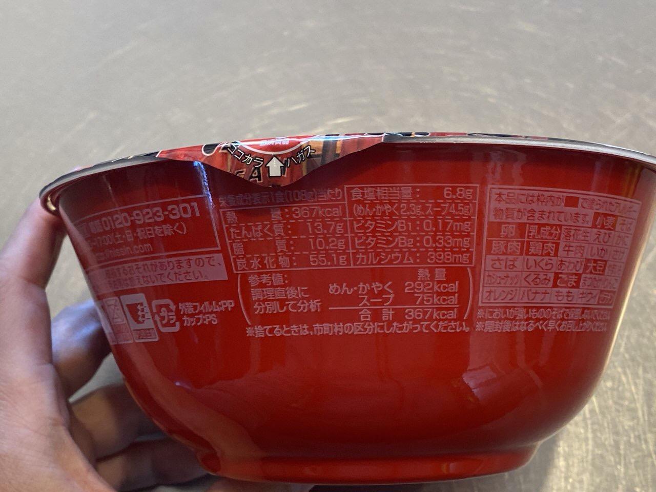 カップ麺「長浜屋台やまちゃん」8