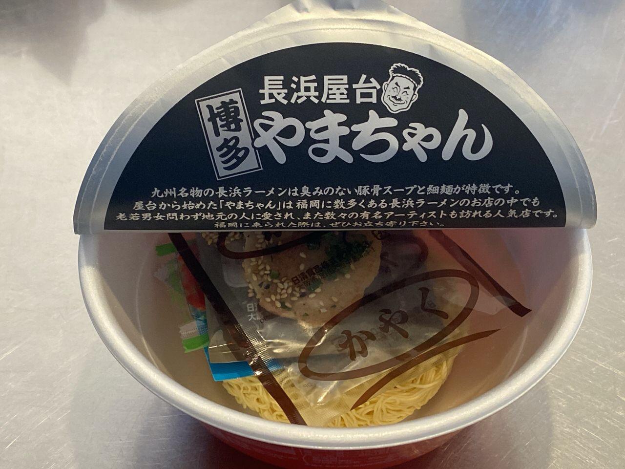 カップ麺「長浜屋台やまちゃん」1
