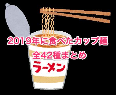2019年に食べたカップ麺まとめ全42種