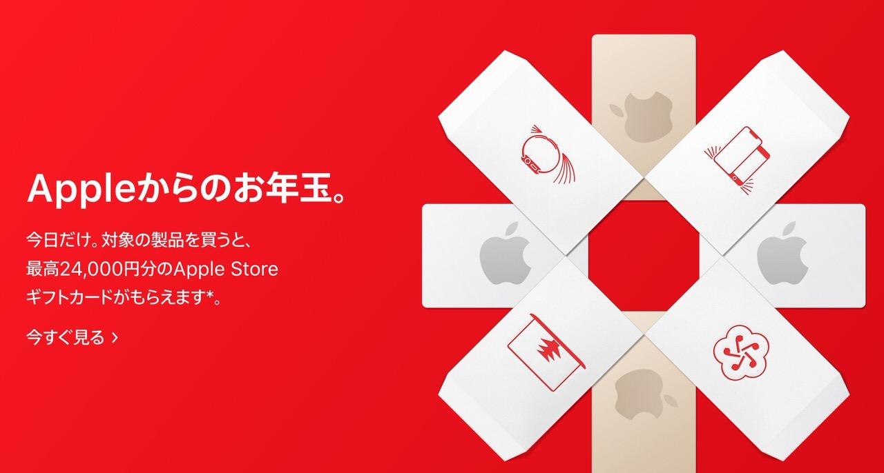 最高24,000円分のApple Storeギフトカードが貰える「Appleの初売り」開催中(1/2のみ)