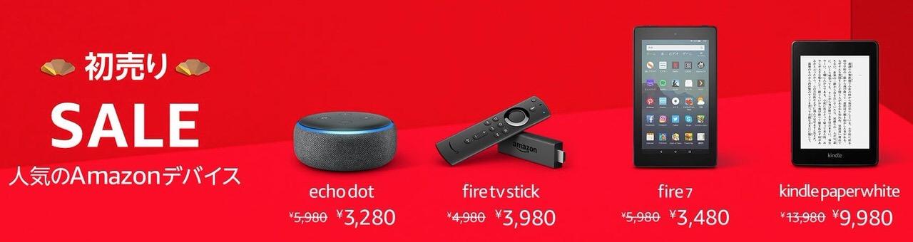 【Amazon初売り】「Fire 7 タブレット」3,480円(42%オフ)「Fire TV Stick」3,980円(20%オフ)などAmazon製品が安い