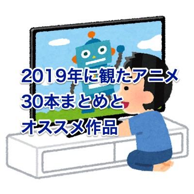 2019年に観たアニメ30本まとめとオススメ作品