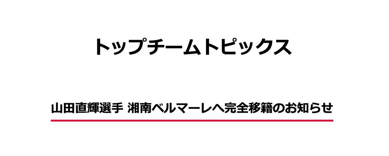 浦和レッズ・山田直輝、湘南ベルマーレへ完全移籍