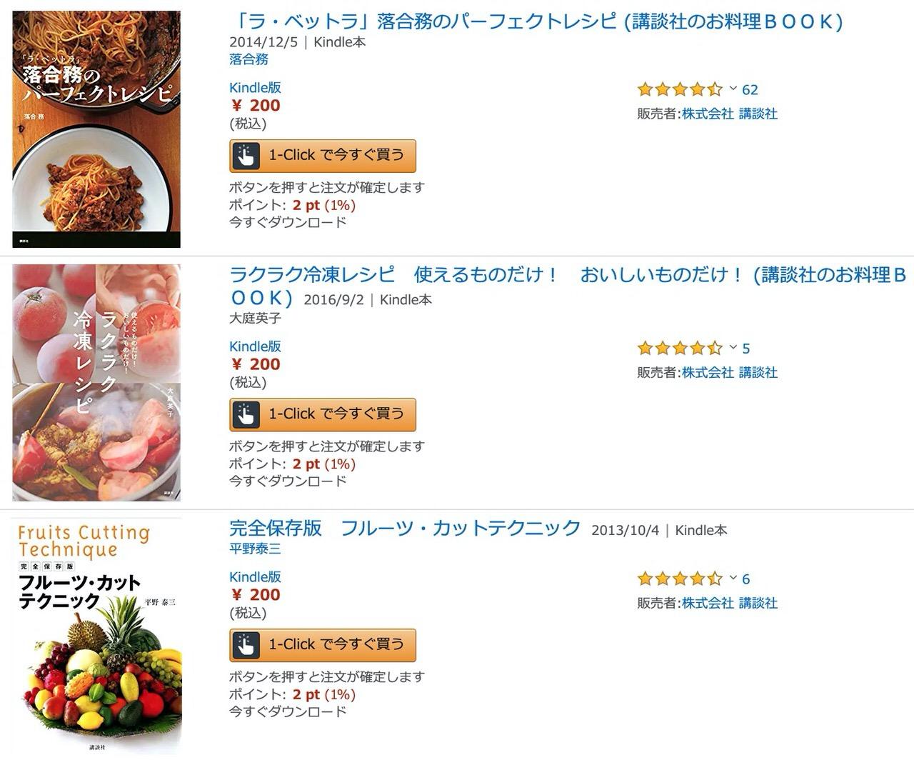 【Kindleセール】200円均一「冬☆電書2020 レシピ本フェア」(1/16まで)