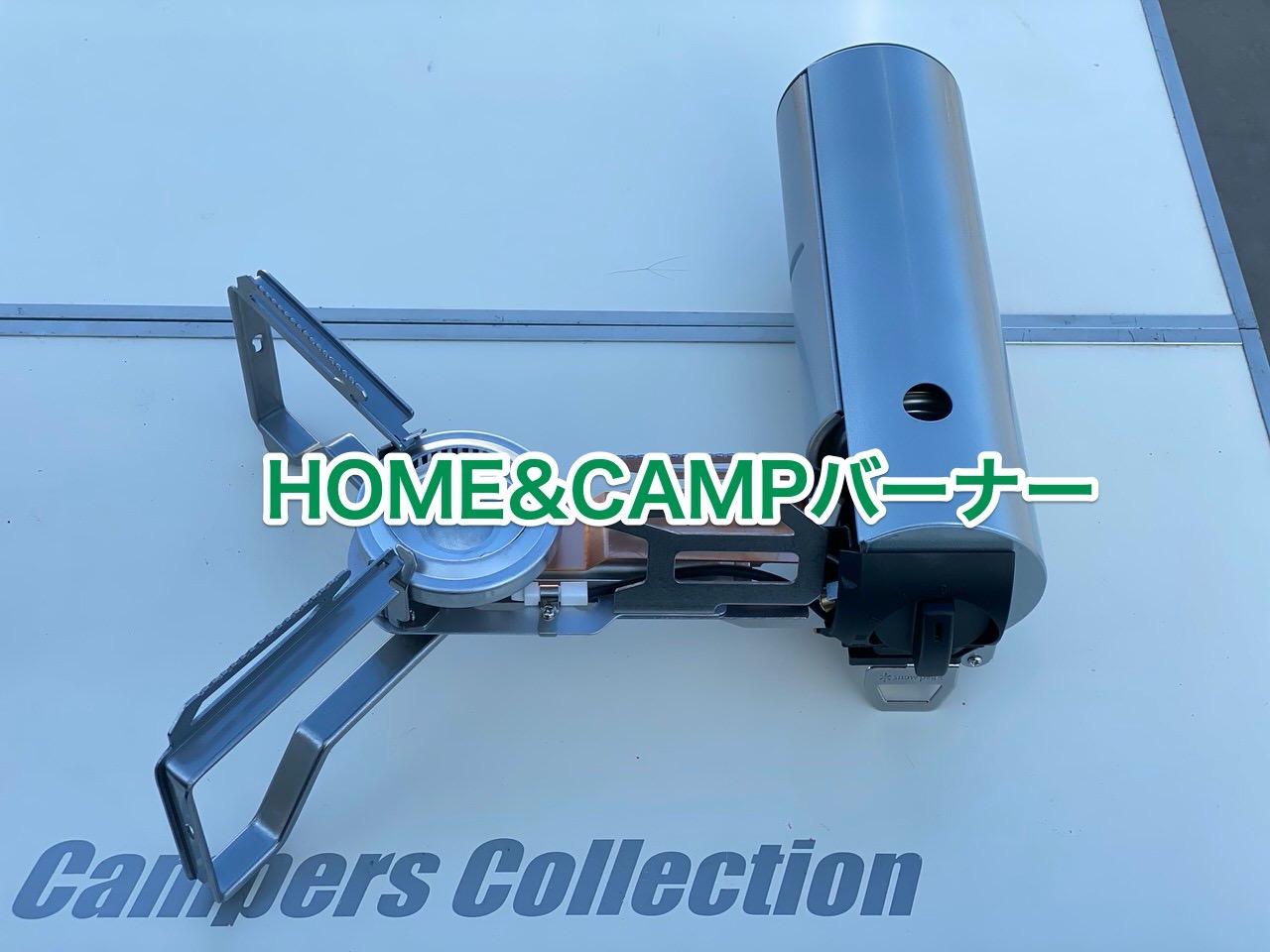 スノーピークのカセットコンロ「HOME&CAMPバーナー(GS-600KH)」は変形ギミックが面白い