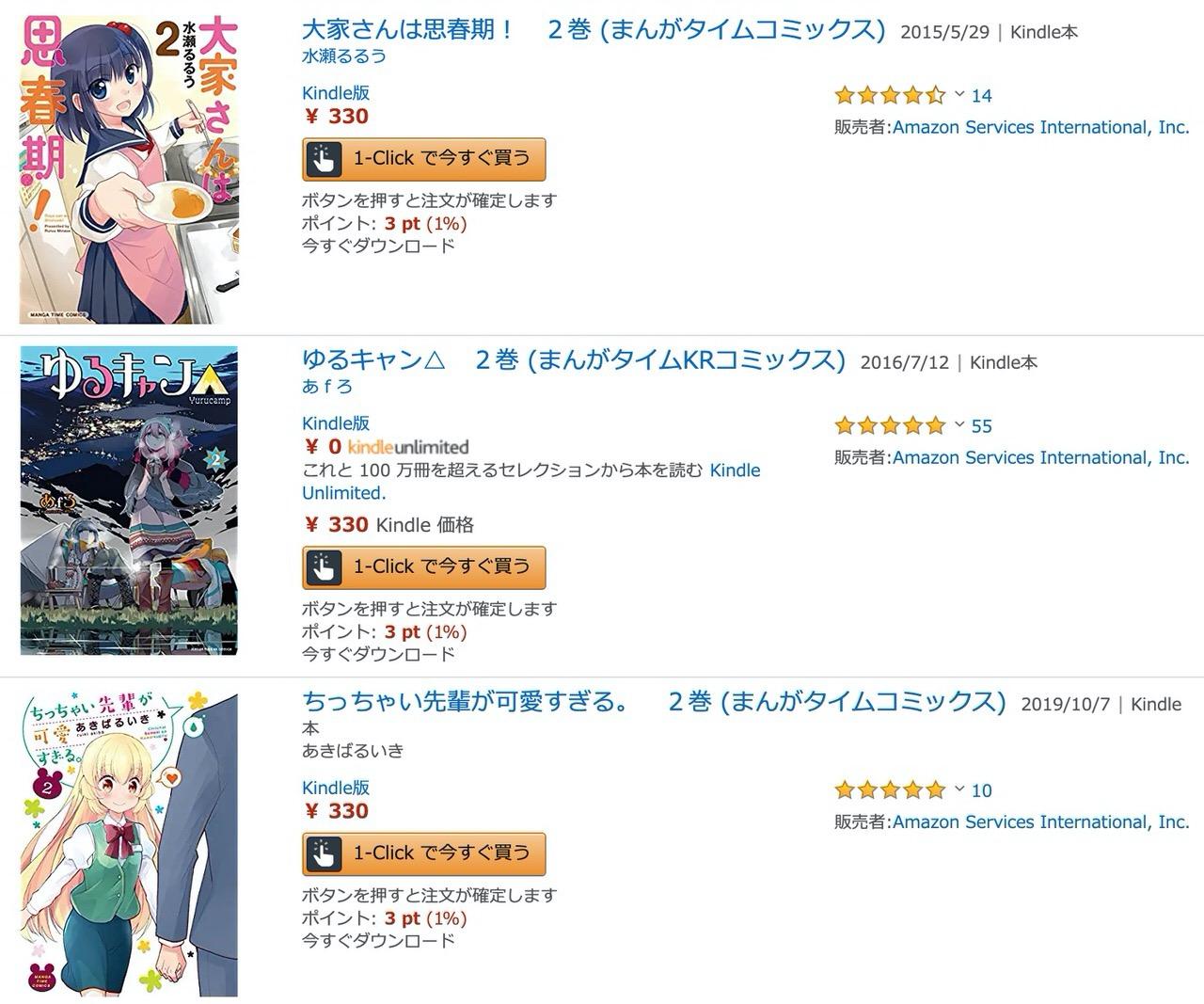 【Kindleセール】ゆるキャン△、大家さんは思春期!、マネーフットボールなどが330円「COMIC FUZ 人気連載作品フェア」(1/6まで)