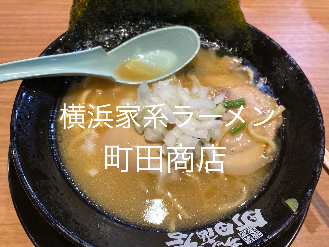 「横浜家系ラーメン 町田商店」生玉ねぎ入れ放題が嬉しい463号沿いの家系ラーメン(浦和)