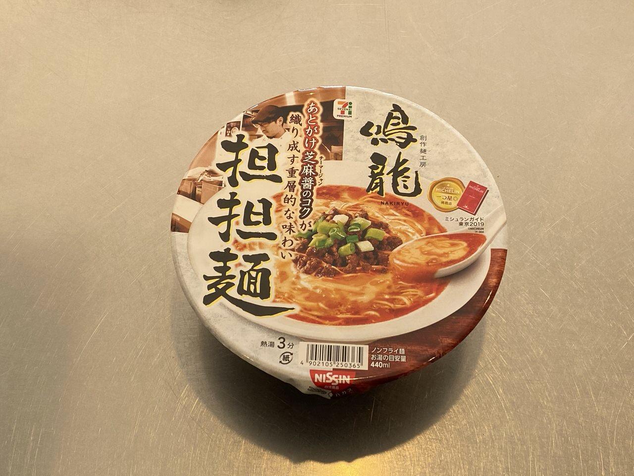 【セブンイレブン】「鳴龍 担担麺」ミシュラン一つ星店のカップ麺はあとがけ芝麻醤が反則的に美味い!