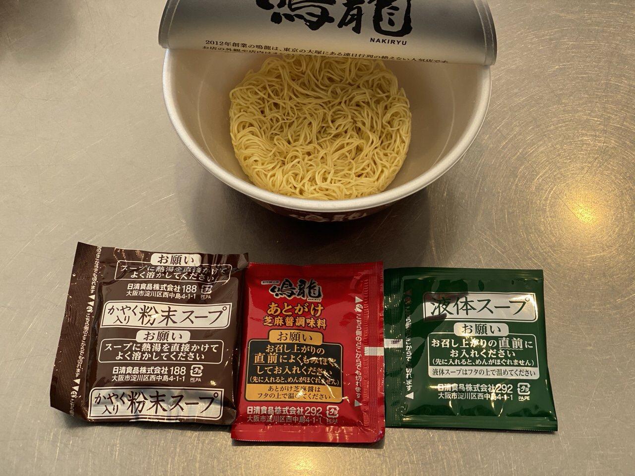 【セブンイレブン】「鳴龍 担担麺」1