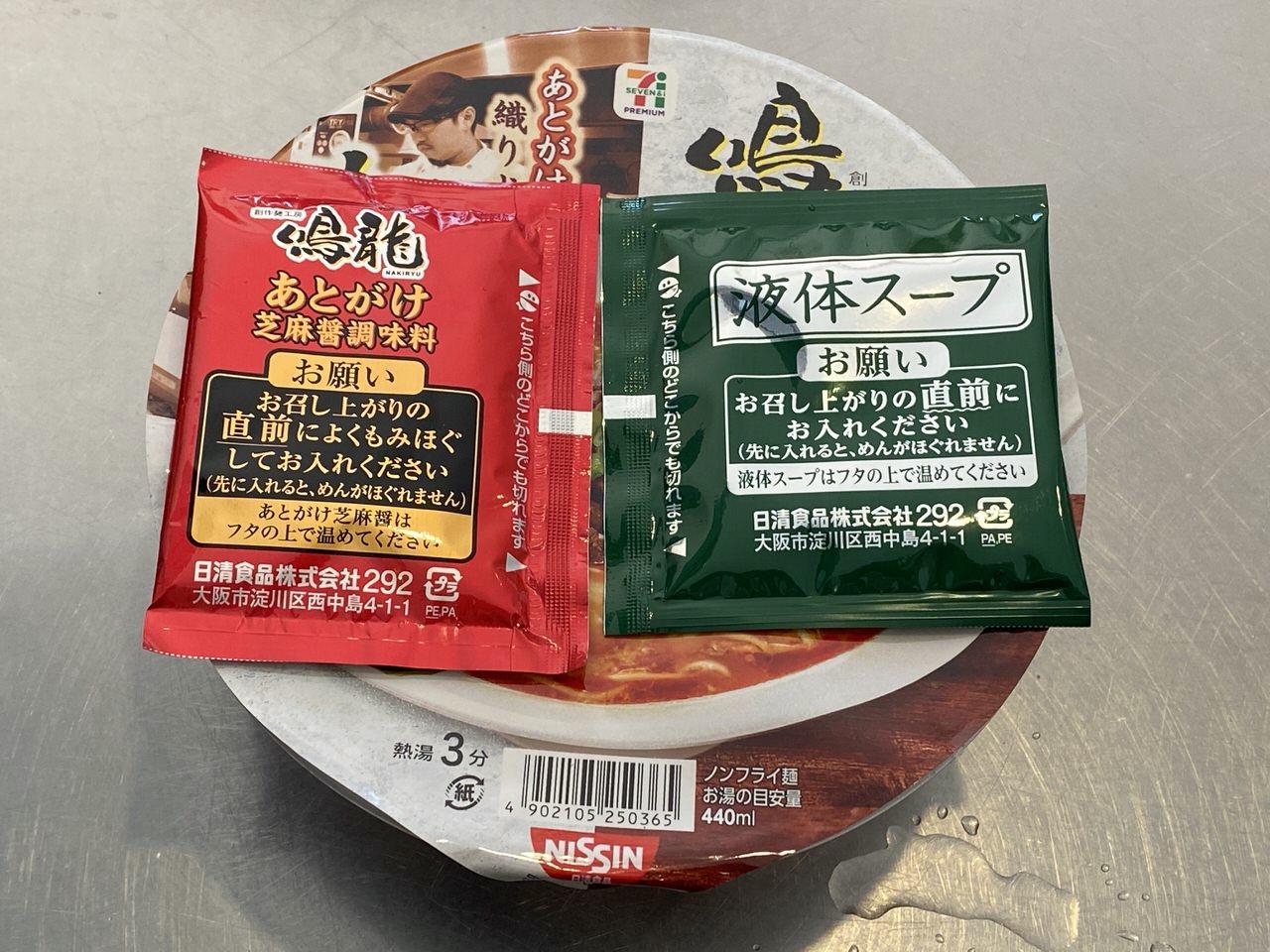 【セブンイレブン】「鳴龍 担担麺」3