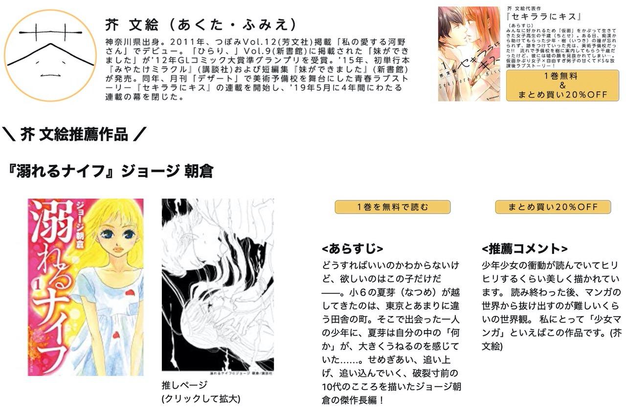 【Kindleセール】\ 漫画家に聞いた!/ 未来に残したい、女子におすすめマンガ特集(1/9まで)