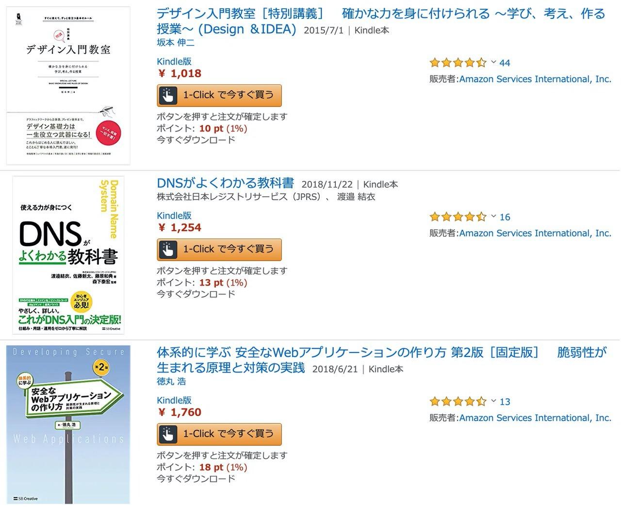【Kindleセール】1,000冊以上が40%OFF以上「年末年始セール:SBクリエイティブ」開催中