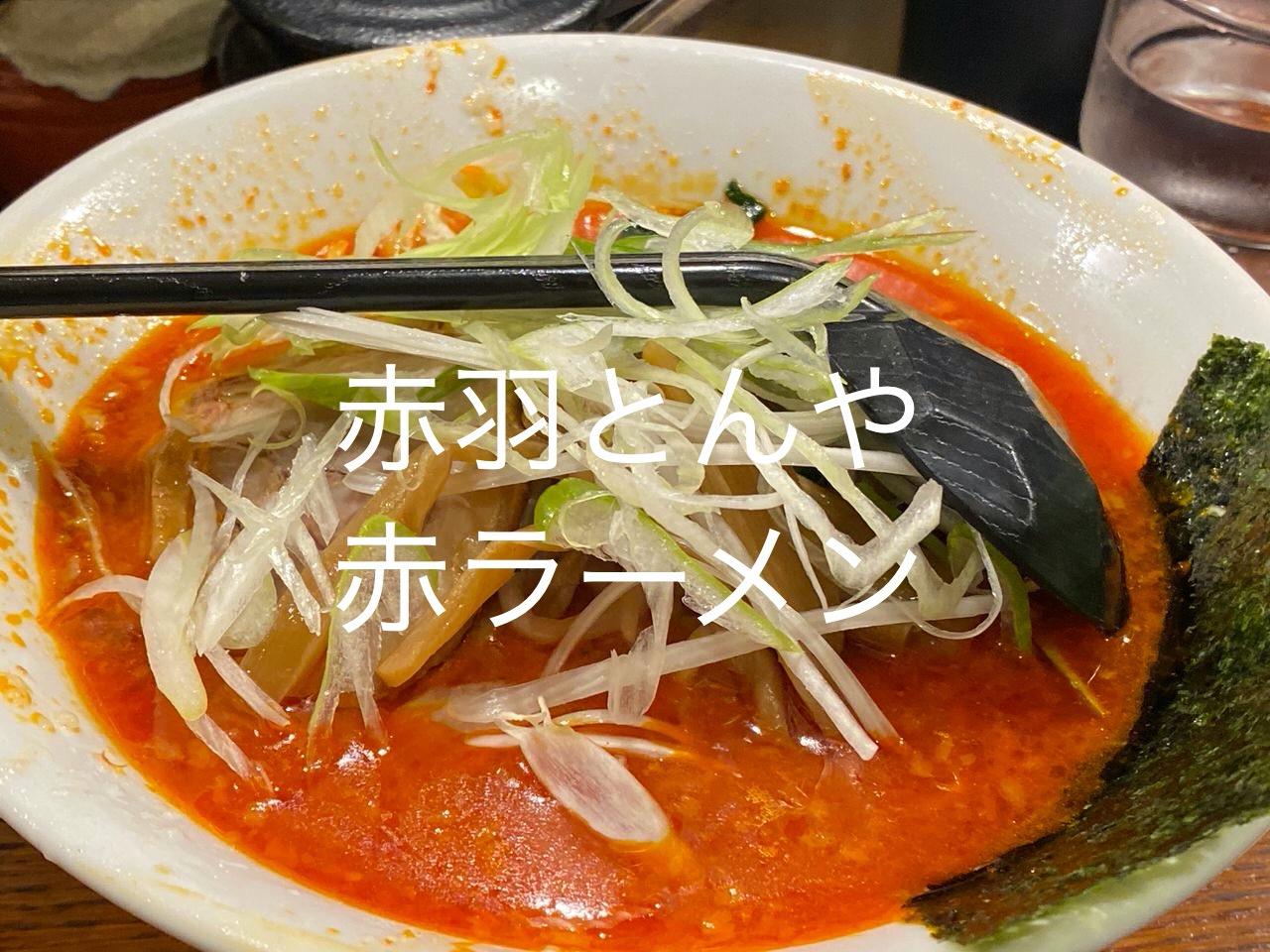 「赤羽とんや」真っ赤なスープの赤ラーメンが旨いんだけどその美味さをうまく伝えられない