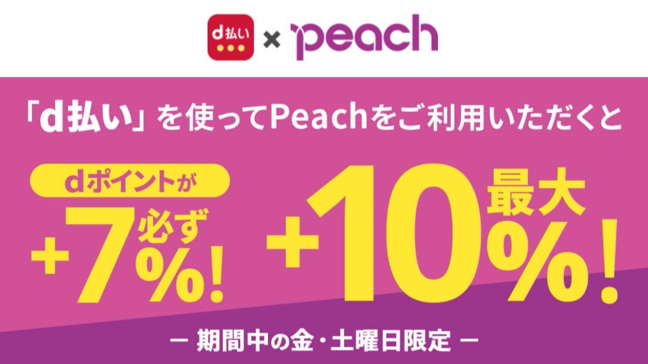 【d払い】LCC「Peach」の支払いで必ずdポイント7%還元キャンペーンを実施中