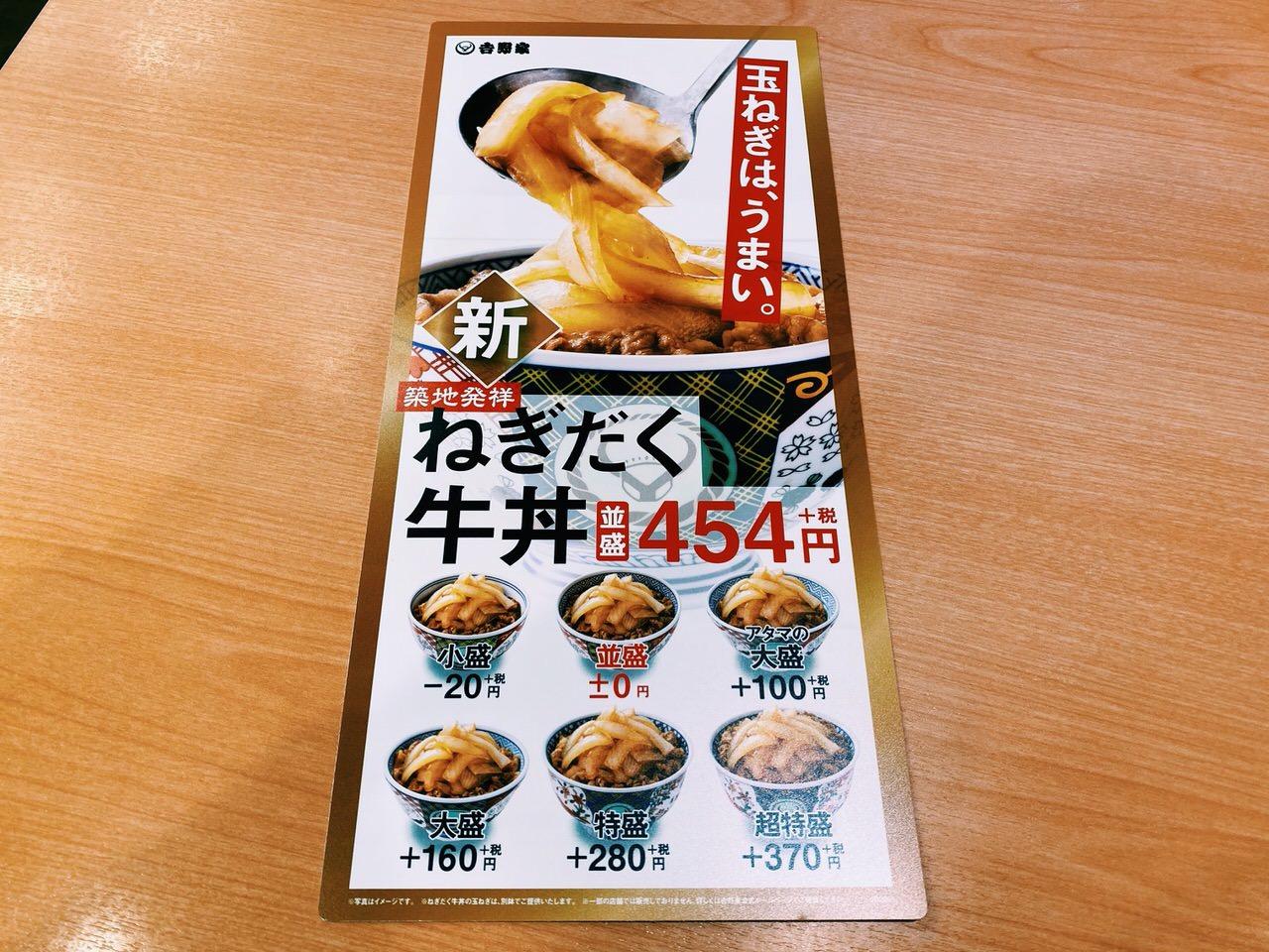 【吉野家】「ねぎだく牛丼」1