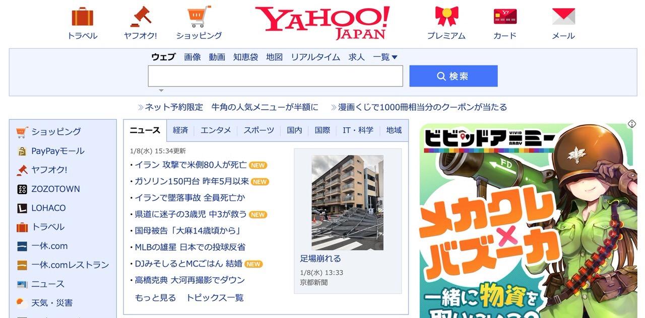 ヤフー、4年以上の利用実績ないYahoo! JAPAN IDを利用停止へ