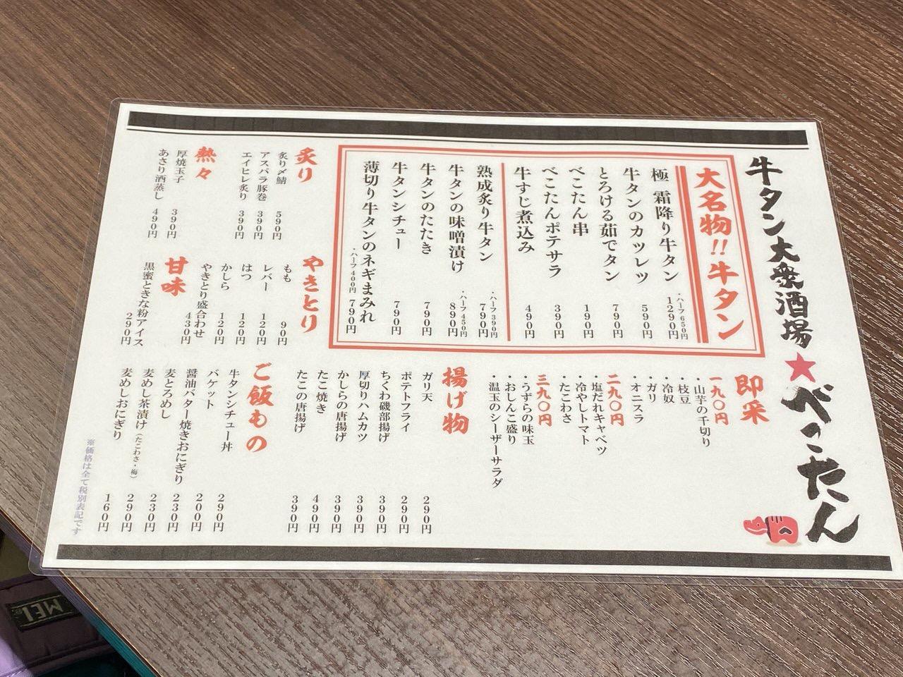 牛タン「べこたん(浦和)」3