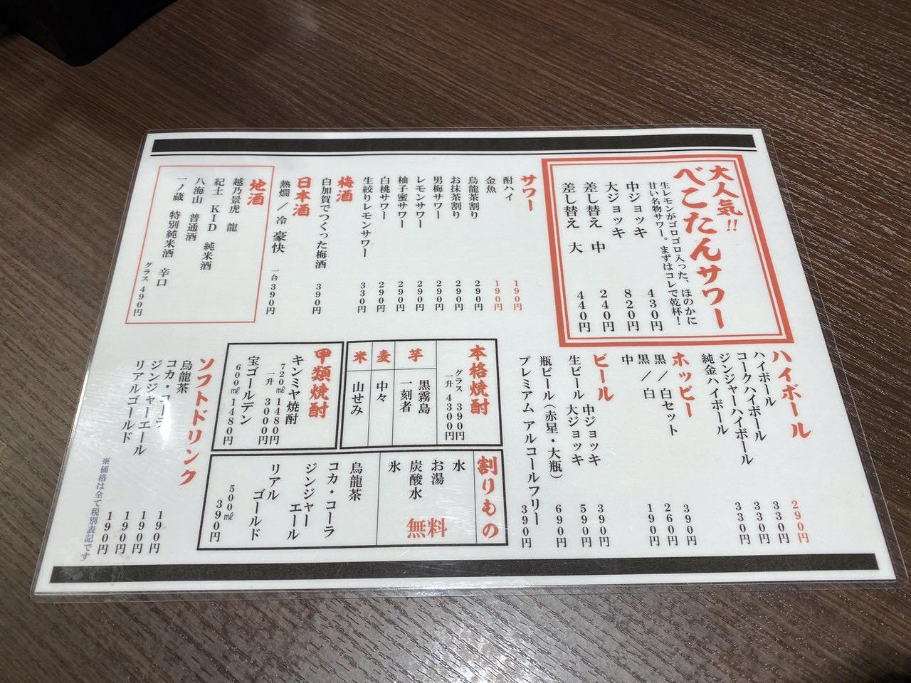 牛タン「べこたん(浦和)」2