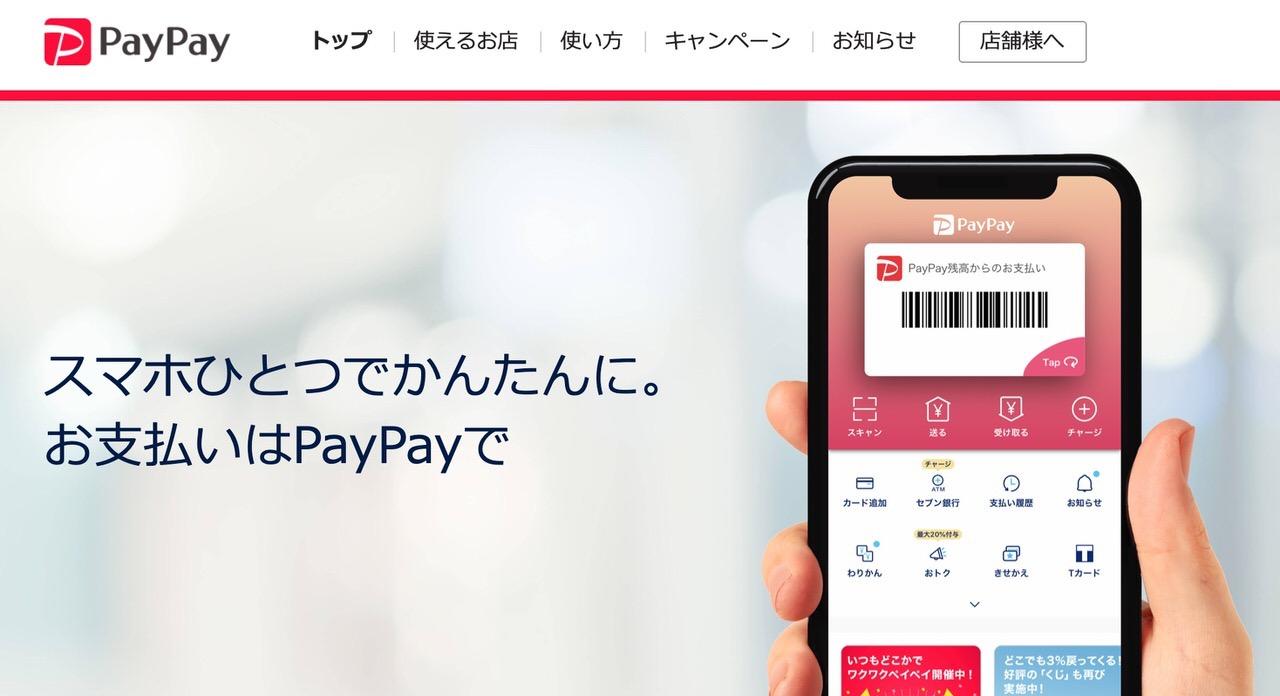 日常の買い物のキャッシュレス決済でクレジットカードに次ぐ2位に「PayPay」