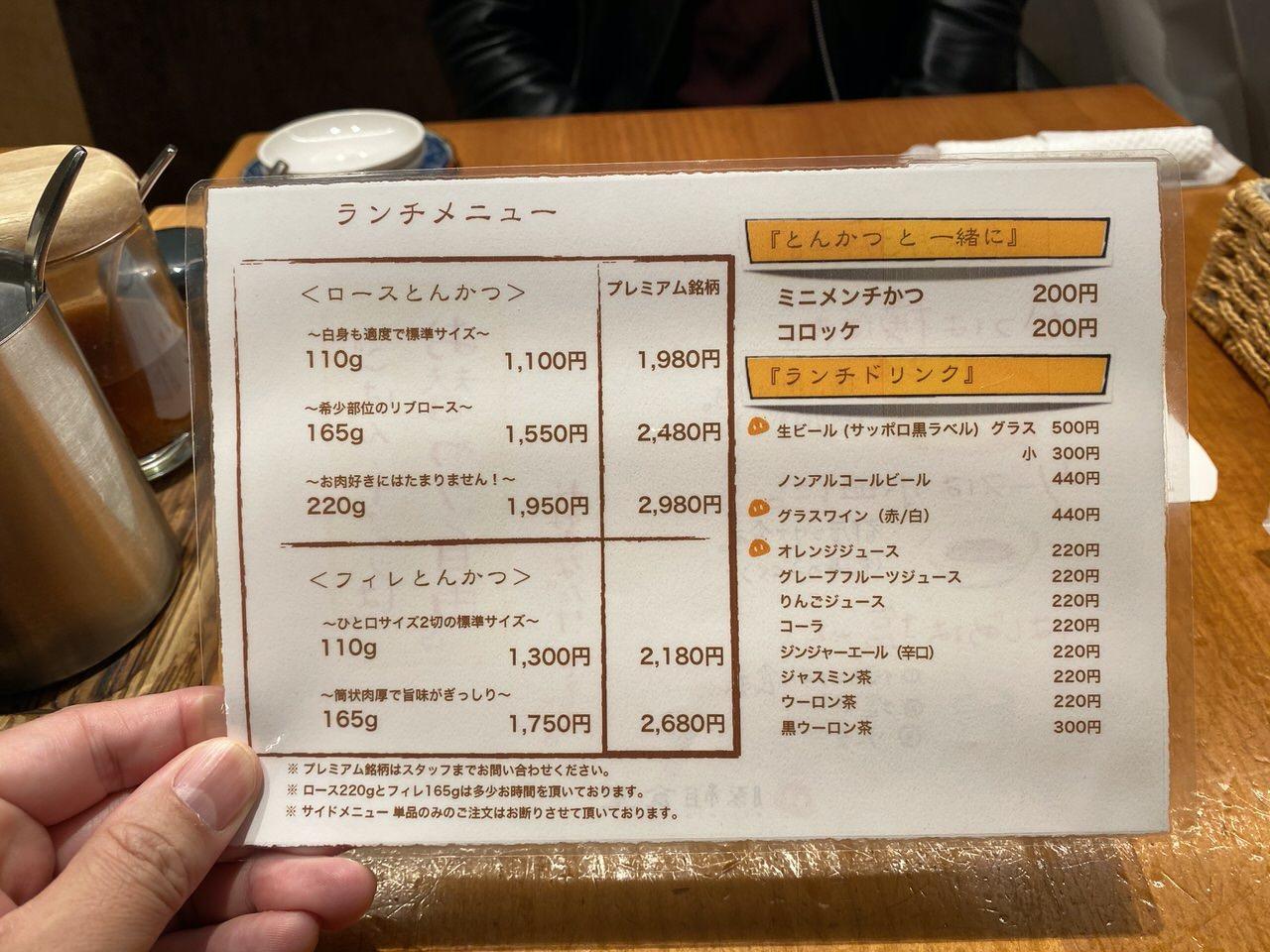 「豚組食堂」(六本木)9