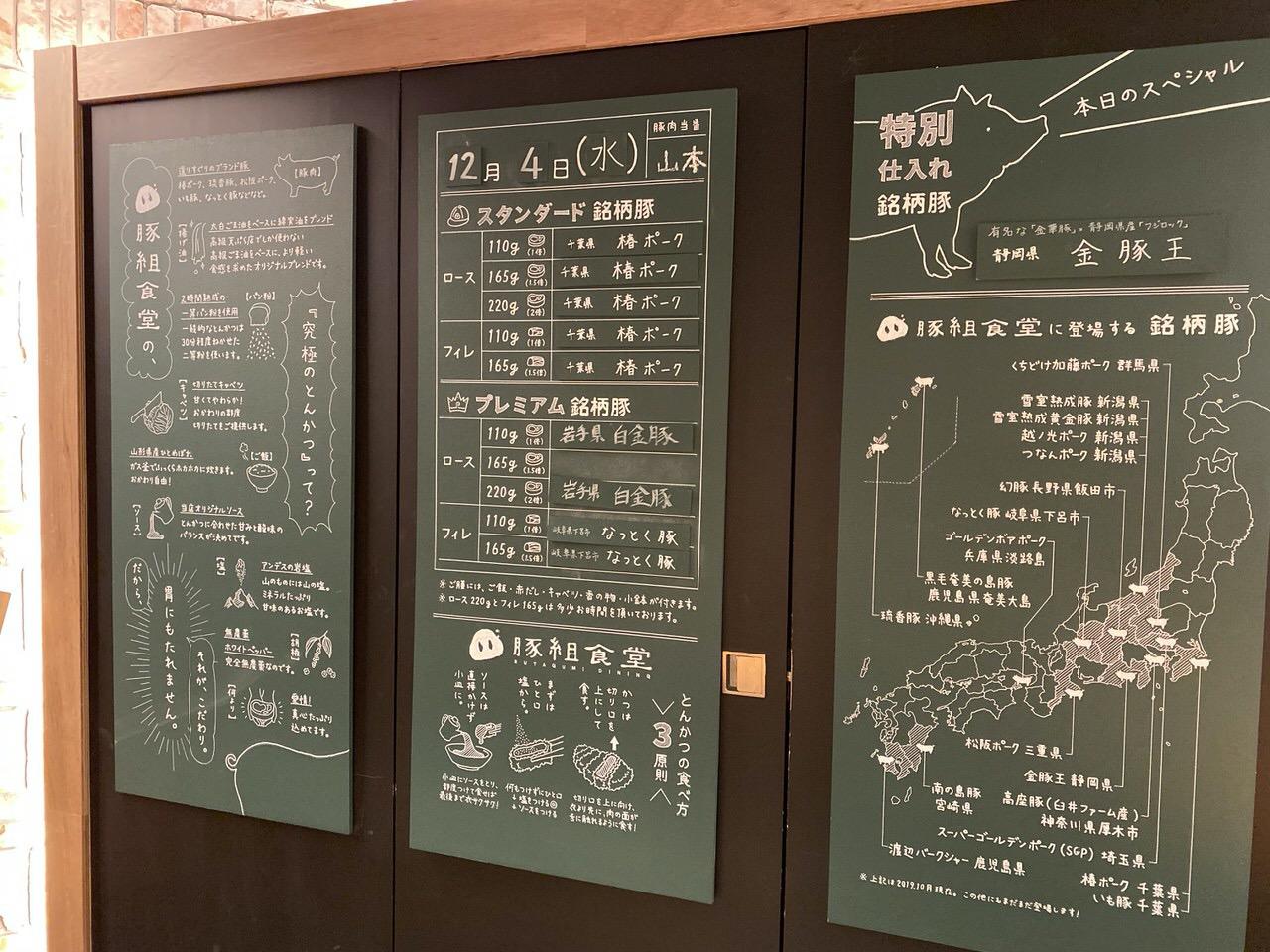 「豚組食堂」(六本木)8