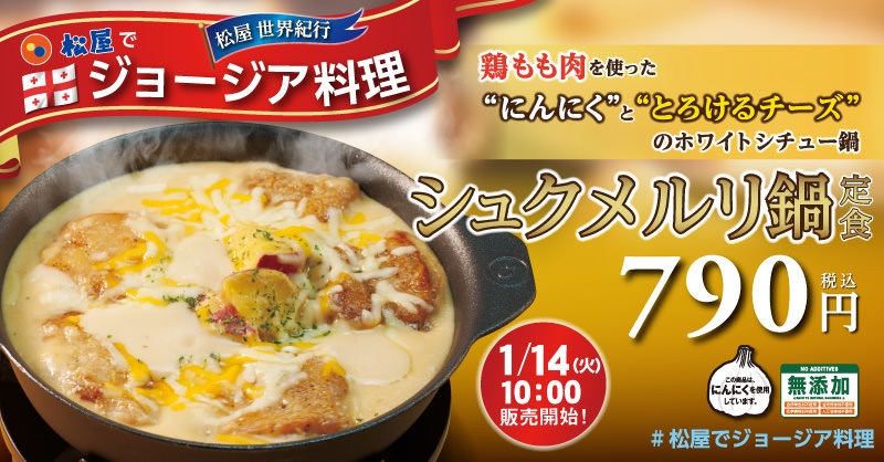 【松屋】店舗限定だったジョージア料理「シュクメルリ鍋定食」を新メニューとして発売へ(1/14から)
