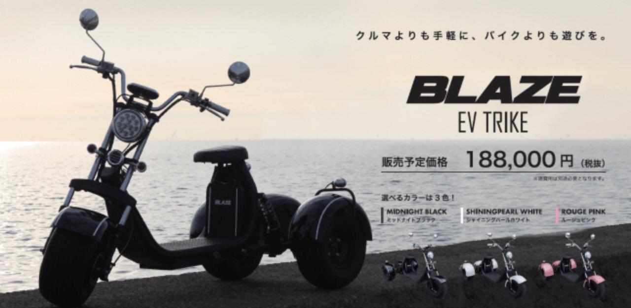 3輪EVトライク「ブレイズEVトライク」188,000円で予約受付開始