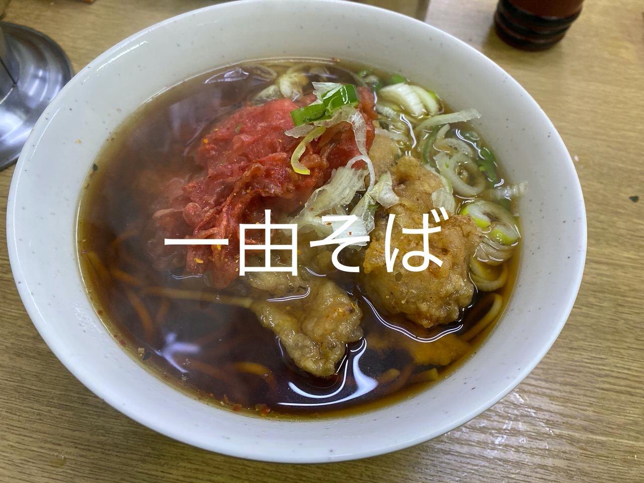 「一由そば」大きなゲソ天と紅生姜天を入れて470円と安くて美味い上に24時間営業(日暮里)