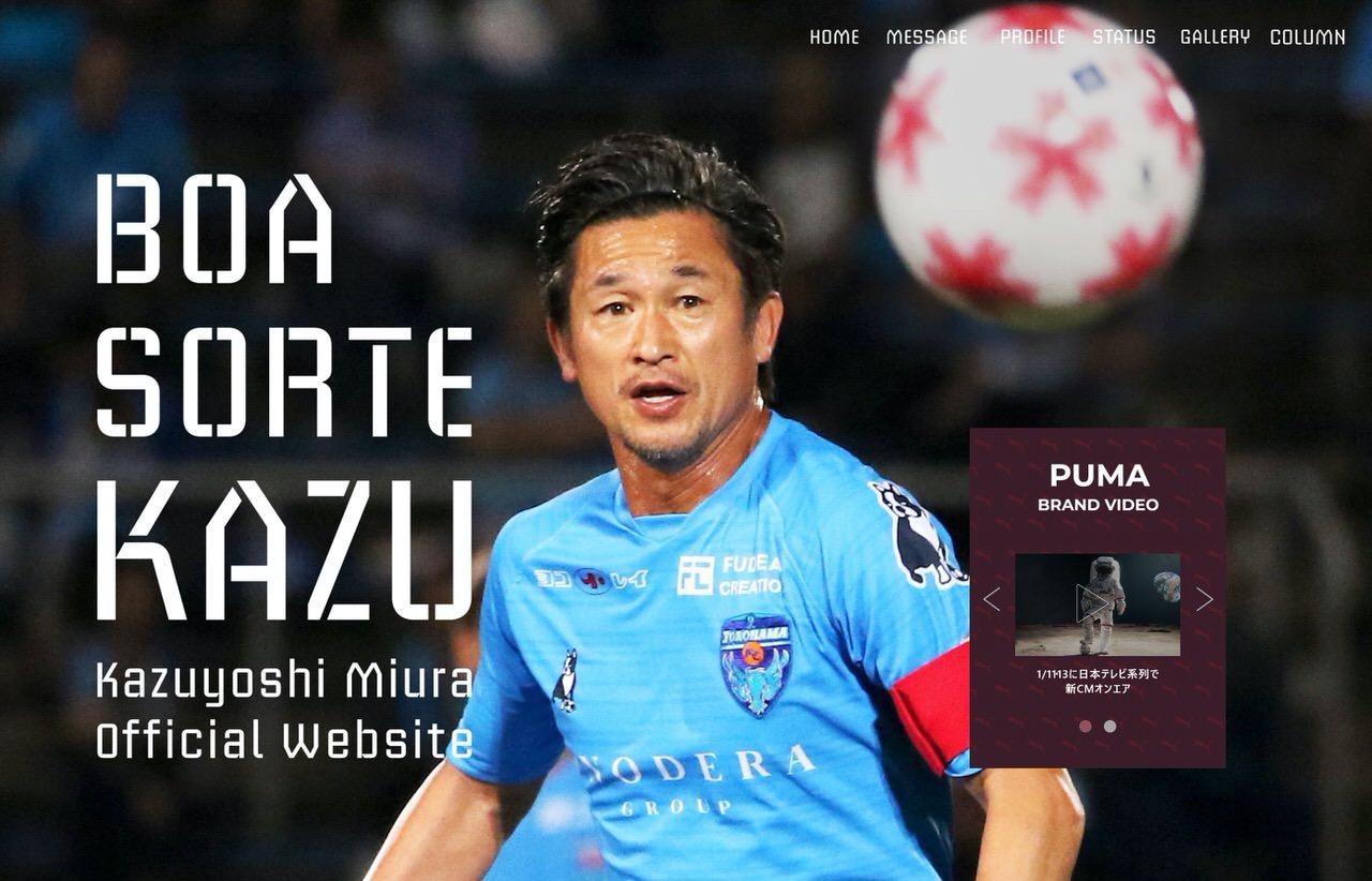 横浜FC・三浦知良、54歳で迎える2021シーズンの契約更新を発表