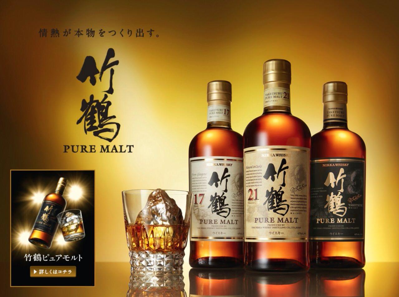 ニッカウヰスキー「竹鶴」原酒不足で「17年」「21年」「25年」を販売終了