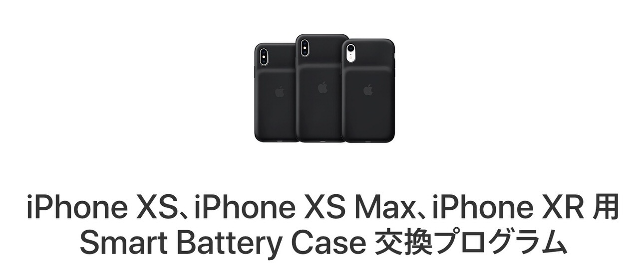 Apple、充電問題で「iPhone XS、iPhone XS Max、iPhone XR 用 Smart Battery Case 交換プログラム」開始