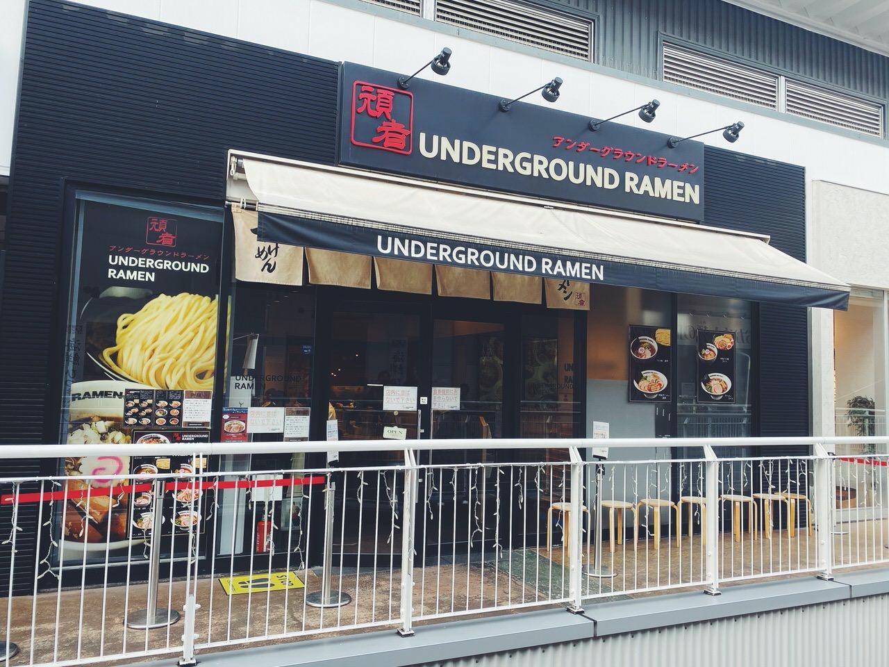 「アンダーグラウンド ラーメン 頑者 コクーンシティ店」つけ麺濃厚を食べた(さいたま新都心)