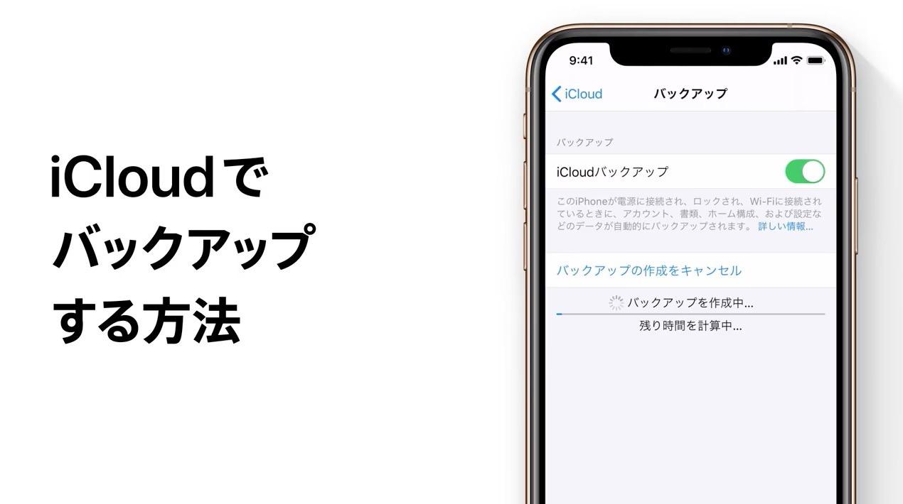 Apple、iCloudを使ってiPhone・iPad・iPod touchをバックアップ・復元する方法のサポート動画を公開
