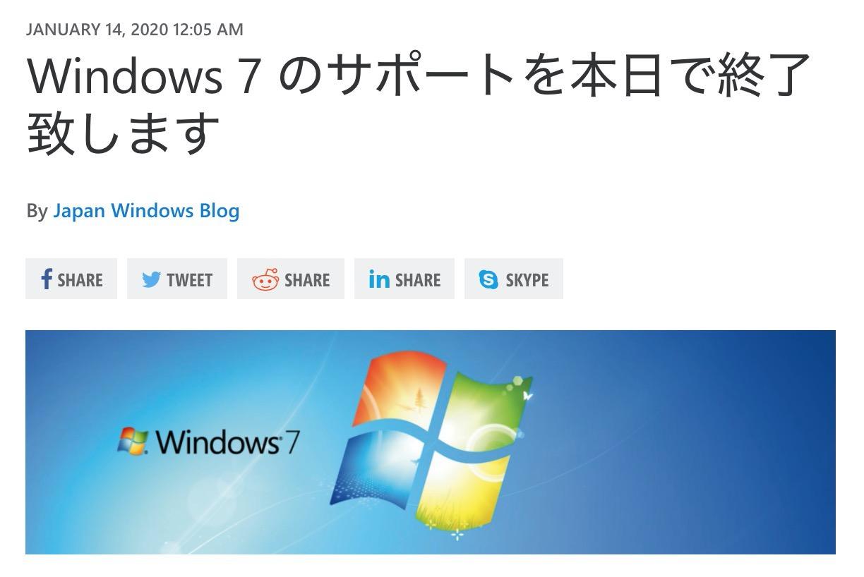 「Windows 7」2020年1月14日をもってサポート終了