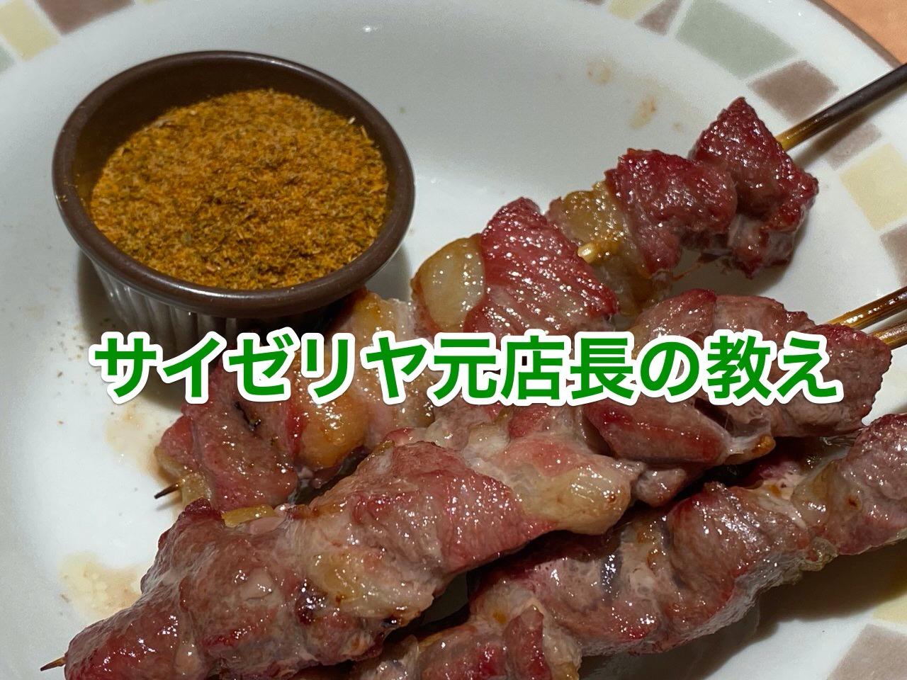 サイゼリヤ赤坂駅前店の元店長直伝!ラム串を食べて残ったスパイスを活用するおすすめの食べ方